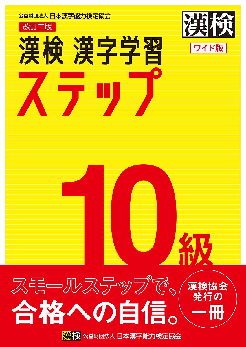メーカー直送 漢検10級漢字学習ステップ ワイド版 1000円以上送料無料 爆売りセール開催中