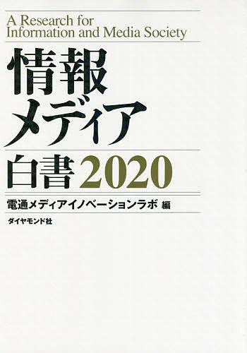 情報メディア白書 2020/電通メディアイノベーションラボ【1000円以上送料無料】