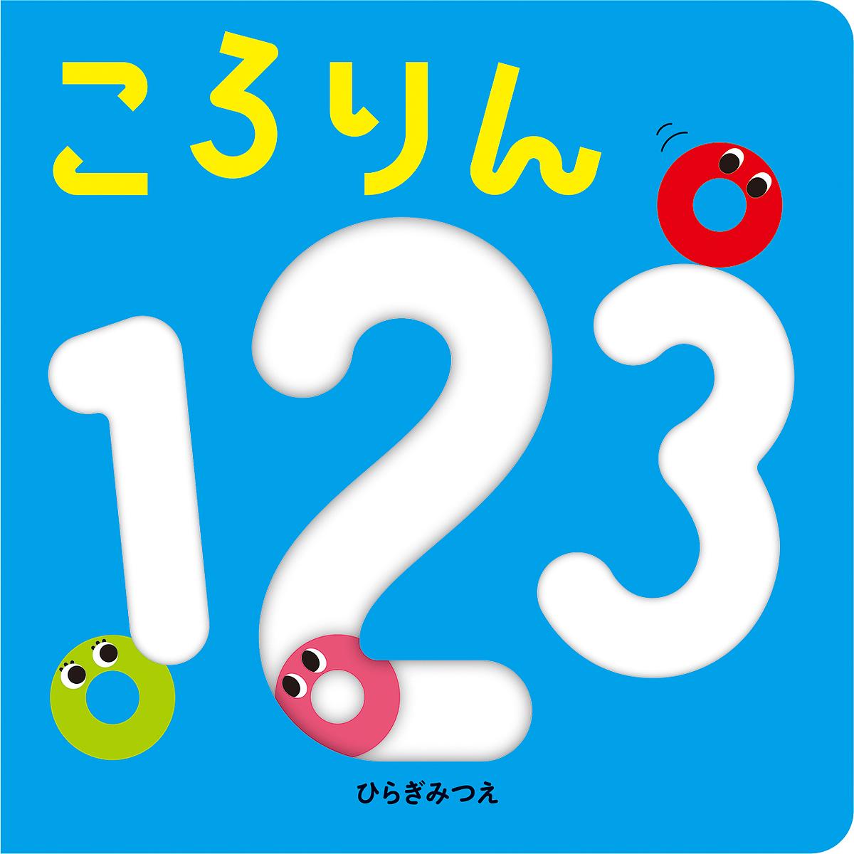 あかちゃんがよろこぶしかけえほん ころりん123 春の新作 日本製 ひらぎみつえ 1000円以上送料無料 絵本 子供
