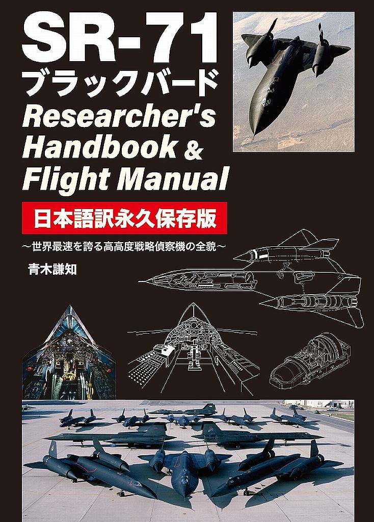 SR-71ブラックバードResearcher's Handbook Flight Manual 世界最速を誇る高高度戦略偵察機の全貌 日本語訳永久保存版 日本未発売 限定価格セール 1000円以上送料無料 青木謙知