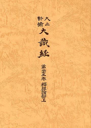 大正新脩大蔵経 第25巻 普及版【1000円以上送料無料】