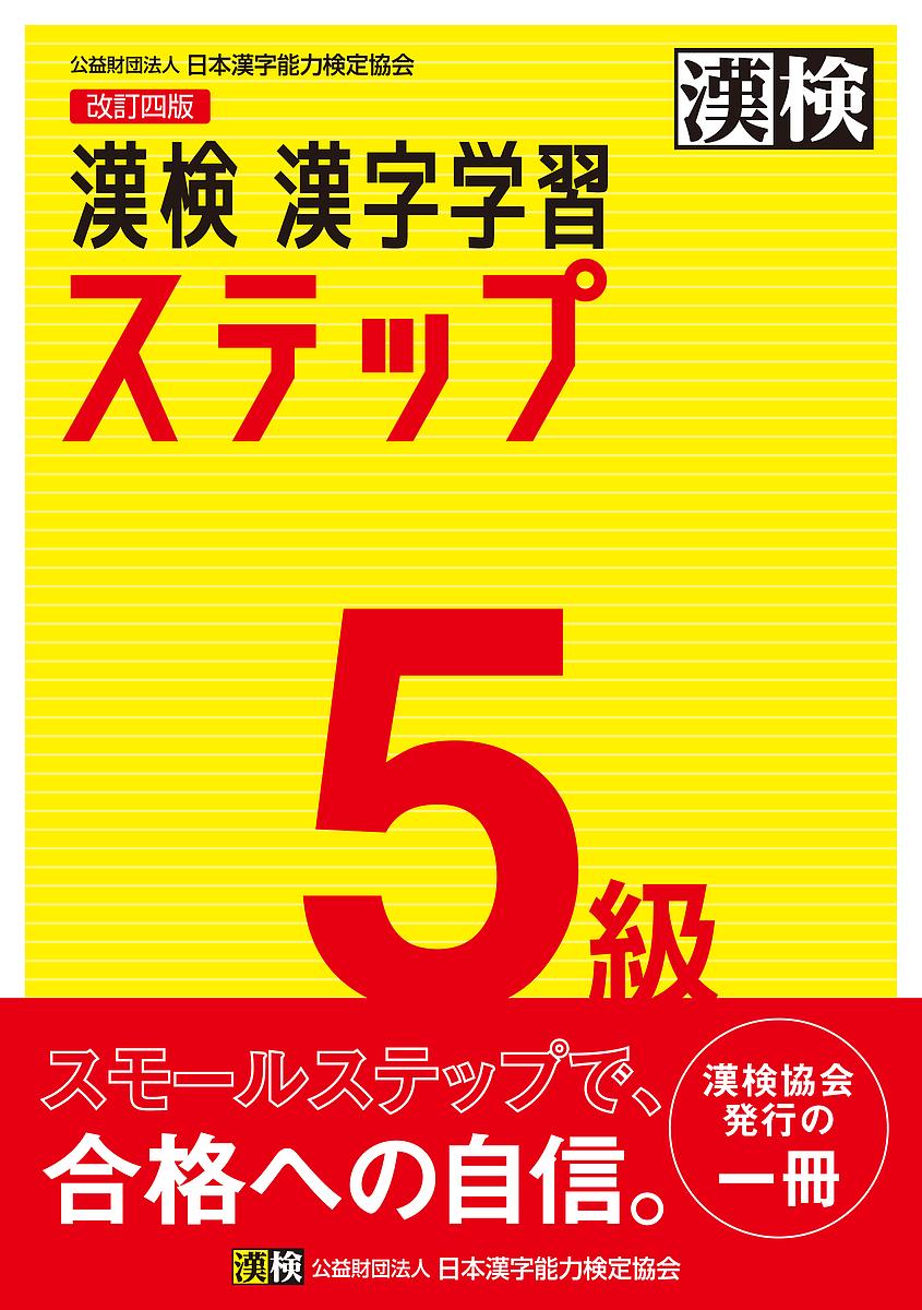 漢検5級漢字学習ステップ 入荷予定 1000円以上送料無料 販売