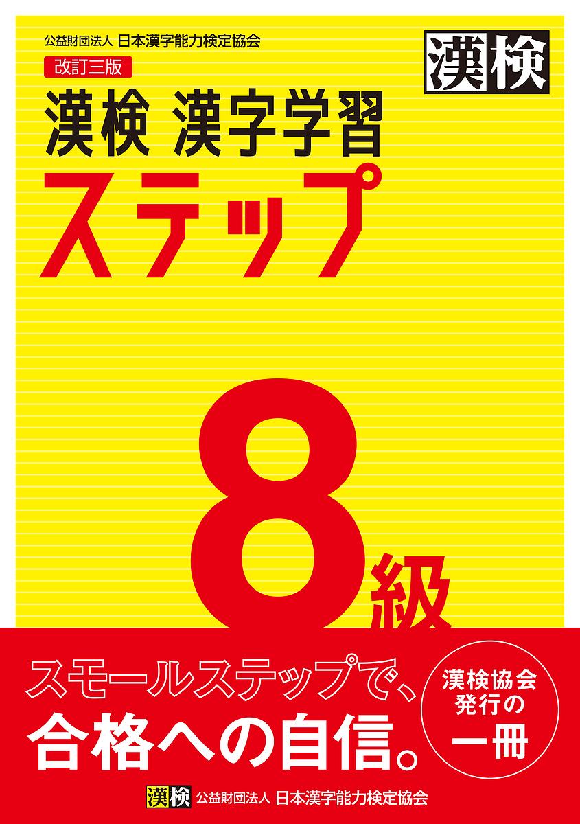 漢検8級漢字学習ステップ 無料サンプルOK 新作製品 世界最高品質人気 1000円以上送料無料