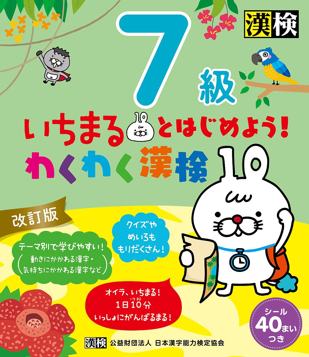 売却 いちまるとはじめよう 全国一律送料無料 わくわく漢検7級 1000円以上送料無料