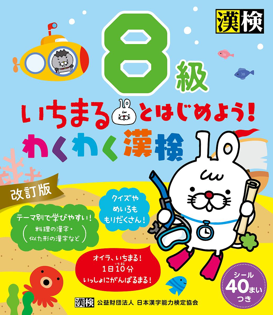 いちまるとはじめよう 内祝い わくわく漢検8級 [正規販売店] 1000円以上送料無料
