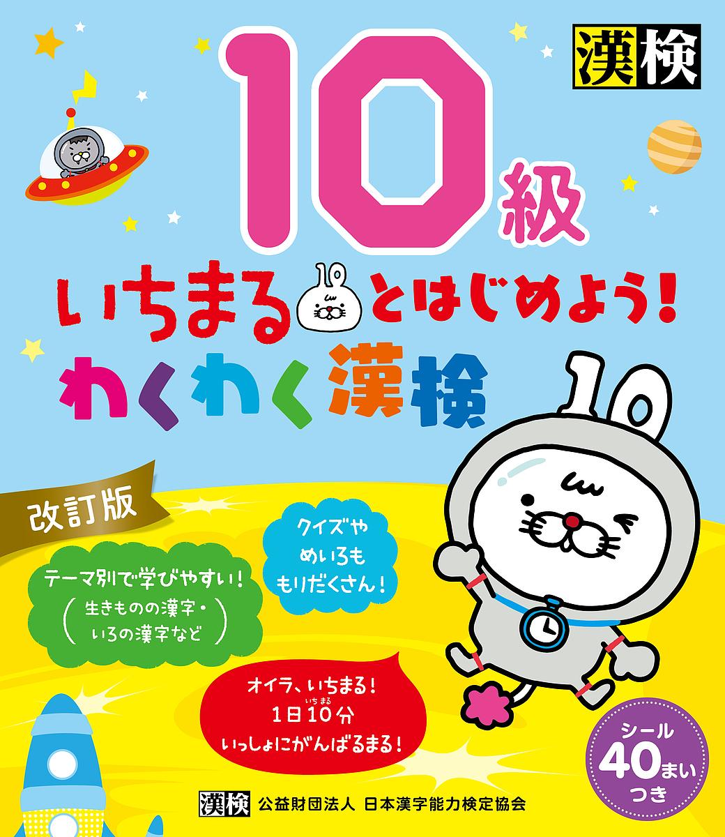 いちまるとはじめよう わくわく漢検10級 激安超特価 1000円以上送料無料 オンラインショップ