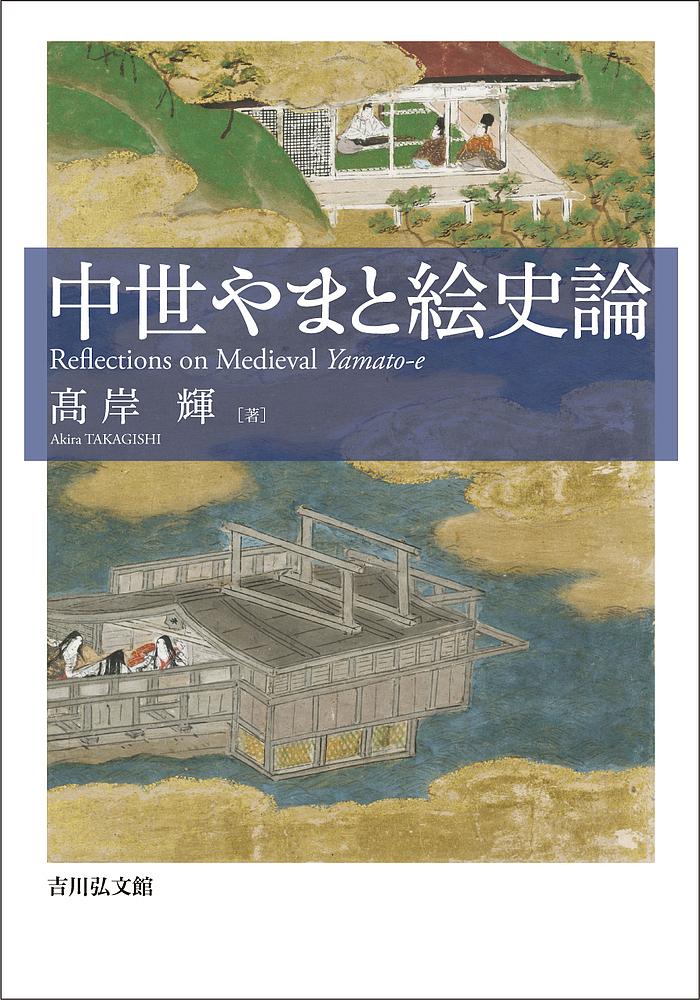 中世やまと絵史論/高岸輝【1000円以上送料無料】