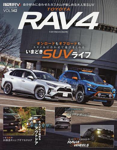 マーケティング ニューズムック RVドレスアップガイドシリーズ VOL.142 ●日本正規品● トヨタRAV4 RAV4専用カスタムパーツ500点以上掲載 RV STYLE 1000円以上送料無料