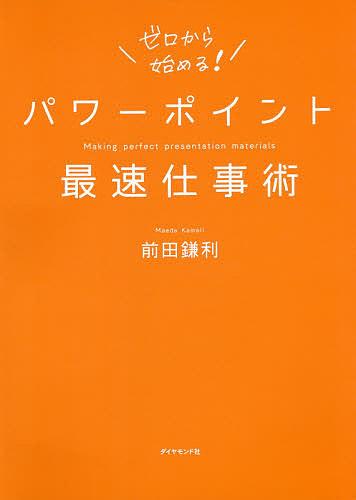 パワーポイント最速仕事術 商舗 前田鎌利 店舗 1000円以上送料無料