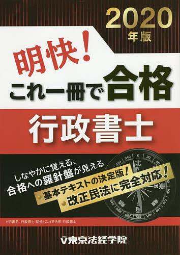 明快 これ一冊で合格行政書士 新作通販 2020新作 2020年版 1000円以上送料無料