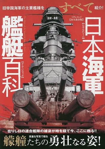 マイウェイムック 日本海軍艦艇百科 送料無料 新品 太平洋戦争を戦いそして散っていった軍艦たちの軌跡 値下げ 1000円以上送料無料 永久保存版