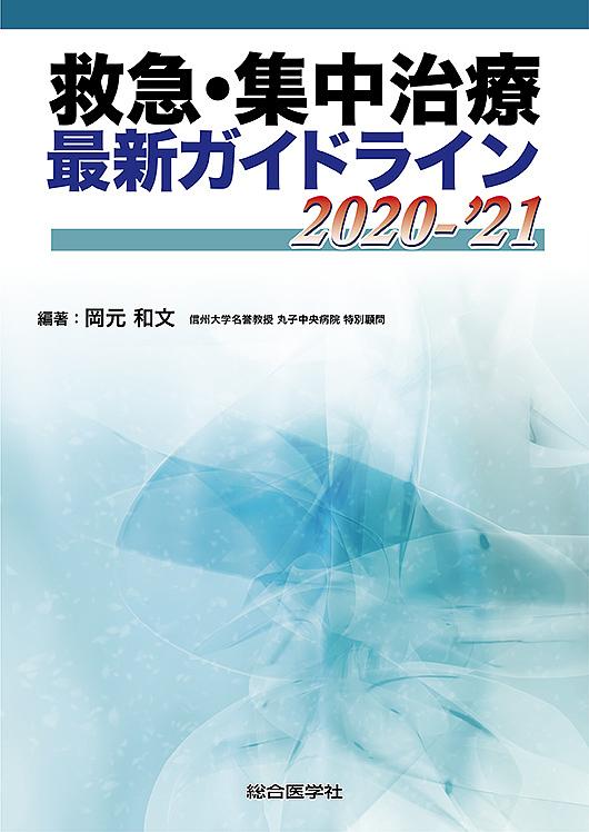 救急・集中治療最新ガイドライン 2020-'21/岡元和文【1000円以上送料無料】