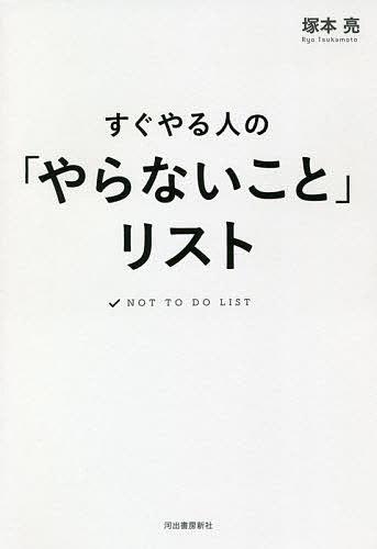 すぐやる人の「やらないこと」リスト/塚本亮【1000円以上送料無料】