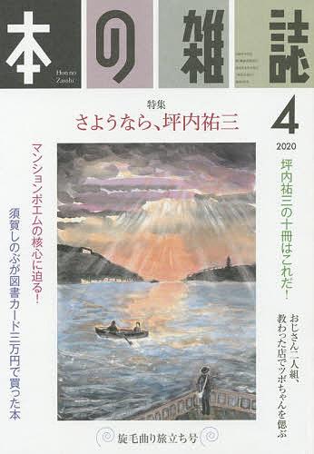 本の雑誌 保障 おしゃれ 2020-4 1000円以上送料無料