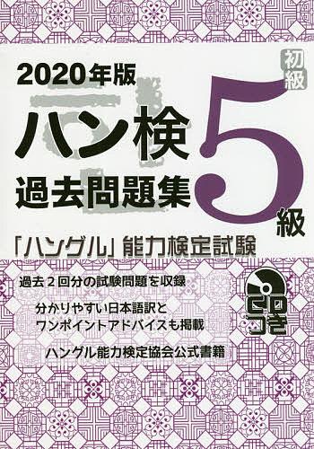 ハン検過去問題集5級 ハングル 公式サイト 能力検定試験 期間限定今なら送料無料 1000円以上送料無料 2020年版