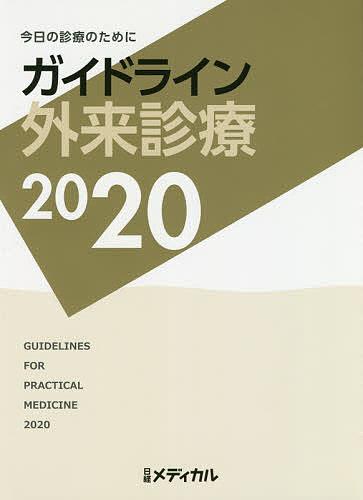 ガイドライン外来診療 今日の診療のために 2020/泉孝英【1000円以上送料無料】