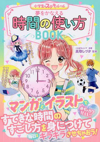 小学生のステキルール 35%OFF 夢をかなえる時間の使い方BOOK めちゃカワMAX 販売実績No.1 1000円以上送料無料 高取しづか