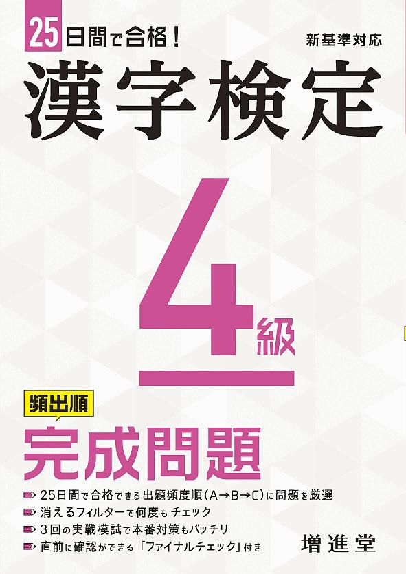 漢字検定4級頻出順完成問題 ◆セール特価品◆ 絶対合格プロジェクト 1000円以上送料無料 至高
