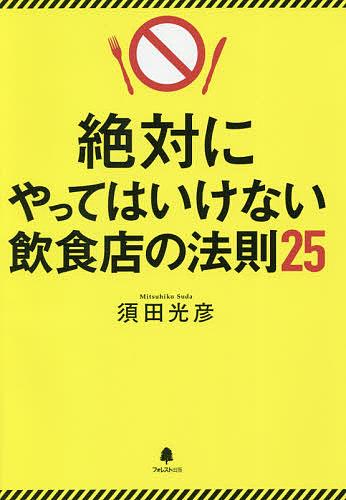 絶対にやってはいけない飲食店の法則25/須田光彦【1000円以上送料無料】
