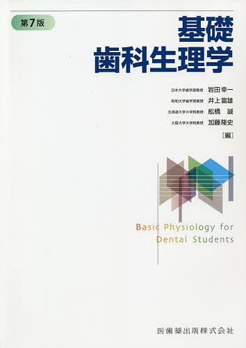 基礎歯科生理学/岩田幸一/井上富雄/舩橋誠【1000円以上送料無料】