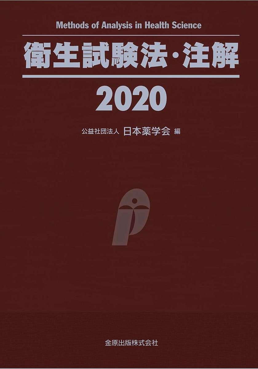 衛生試験法・注解 2020/日本薬学会【1000円以上送料無料】
