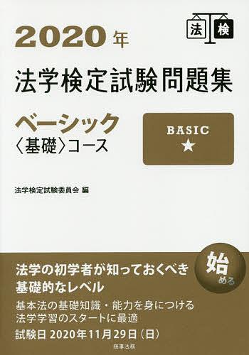 日本メーカー新品 法学検定試験問題集ベーシック〈基礎〉コース 2020年 法学検定試験委員会 1000円以上送料無料 日本未発売