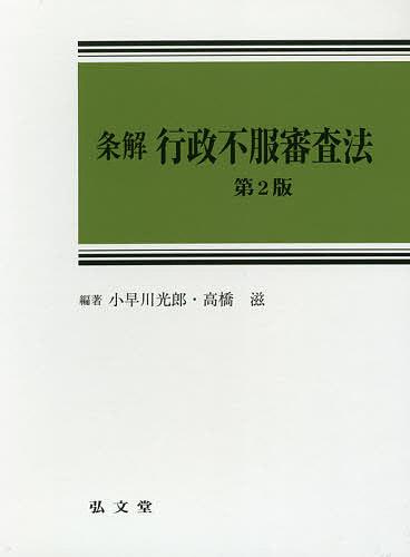条解行政不服審査法/小早川光郎/高橋滋【1000円以上送料無料】