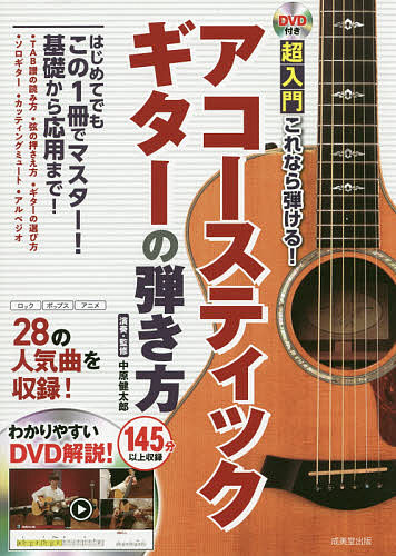 超入門これなら弾ける セール特価 アコースティックギターの弾き方 1000円以上送料無料 上品