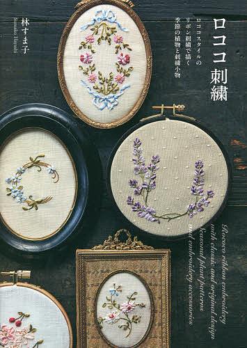 ロココ刺繍 AL完売しました 開店祝い ロココスタイルのリボン刺繍で描く季節の植物と刺繍小物 1000円以上送料無料 林すま子