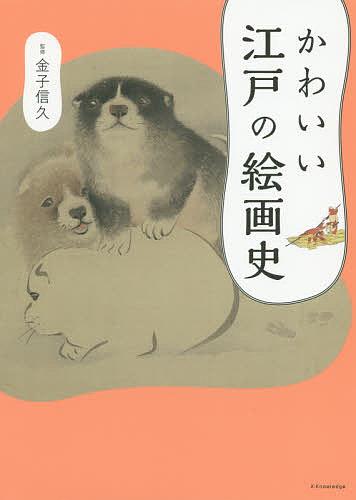 かわいい江戸の絵画史/金子信久【1000円以上送料無料】