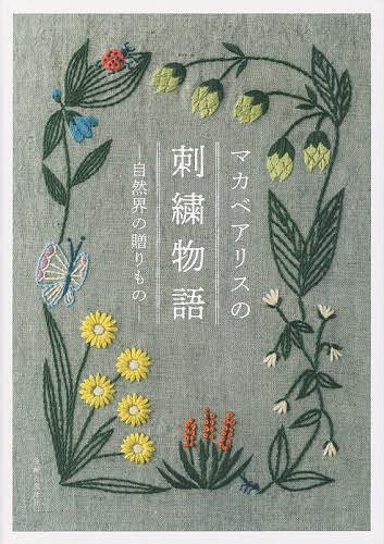 マカベアリスの刺繍物語 スピード対応 全国送料無料 自然界の贈りもの 1000円以上送料無料 日本限定 マカベアリス