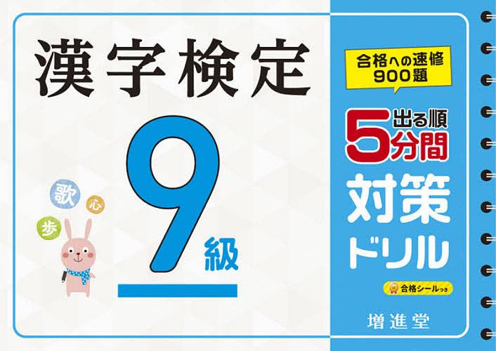 漢字検定9級5分間対策ドリル 出る順 優先配送 マーケット 絶対合格プロジェクト 1000円以上送料無料