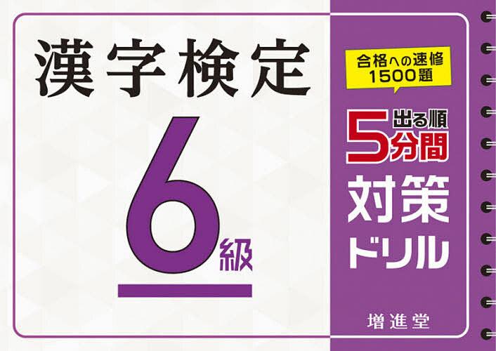 漢字検定6級5分間対策ドリル 出る順 永遠の定番モデル 1000円以上送料無料 絶対合格プロジェクト 贈与