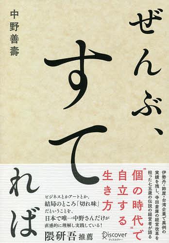 海外輸入 ぜんぶ すてれば 日本全国 送料無料 1000円以上送料無料 中野善壽