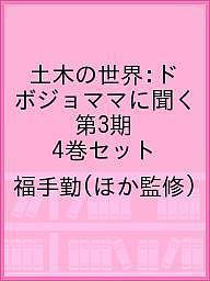 ドボジョママに聞く土木の世界 3期 全4【1000円以上送料無料】