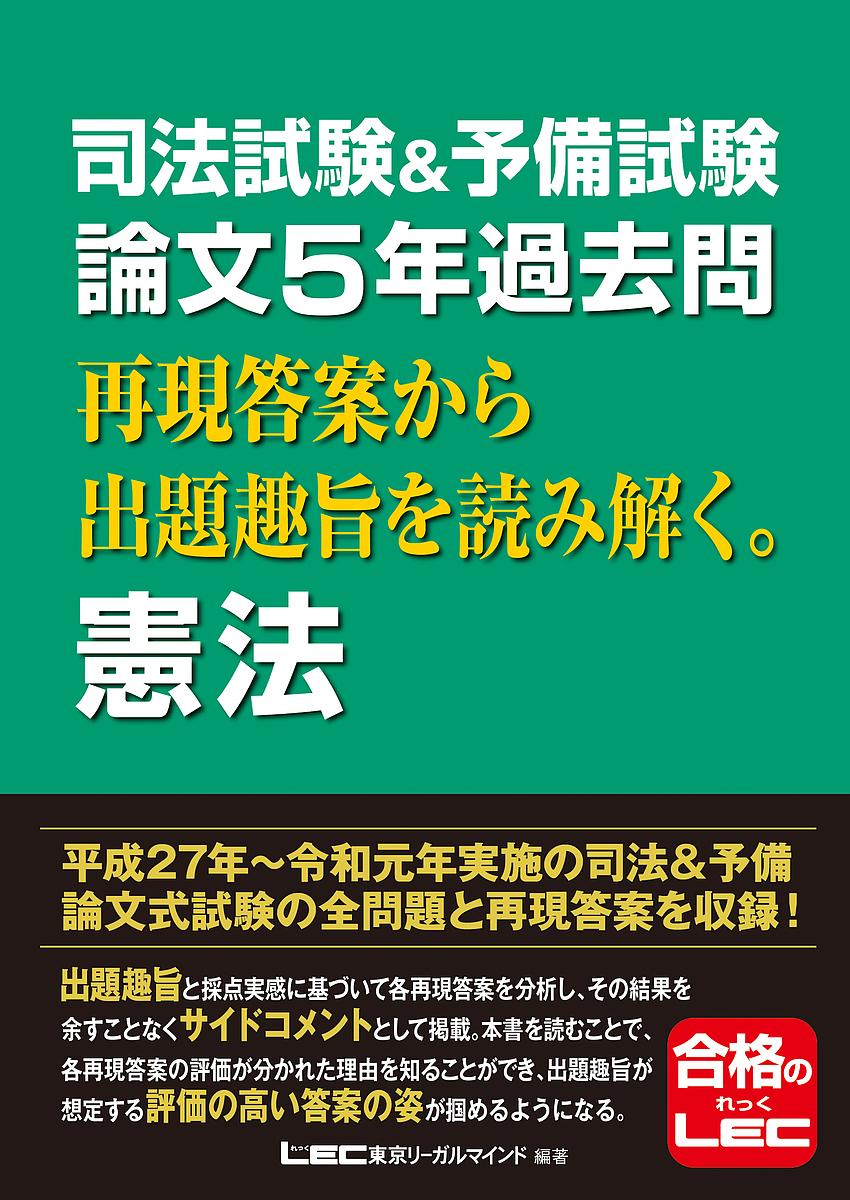 司法試験 予備試験論文5年過去問再現答案から出題趣旨を読み解く 爆安 憲法 ランキング総合1位 東京リーガルマインドLEC総合研究所司法試験部 1000円以上送料無料