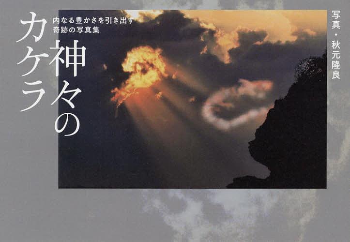 anemone BOOKS 017 神々のカケラ 出荷 1000円以上送料無料 内なる豊かさを引き出す奇跡の写真集 売れ筋 秋元隆良