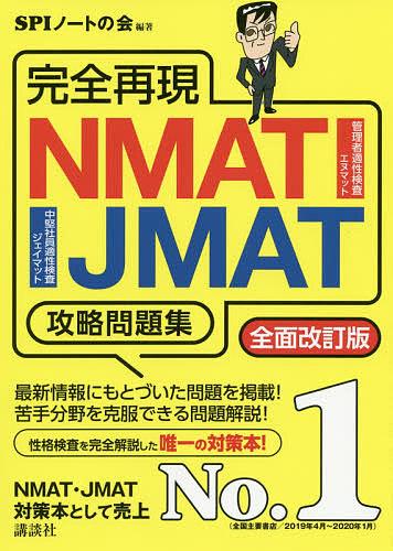 <title>本当の就職テストシリーズ 完全再現NMAT オリジナル JMAT攻略問題集 〔2020〕全面改訂版 SPIノートの会 1000円以上送料無料</title>