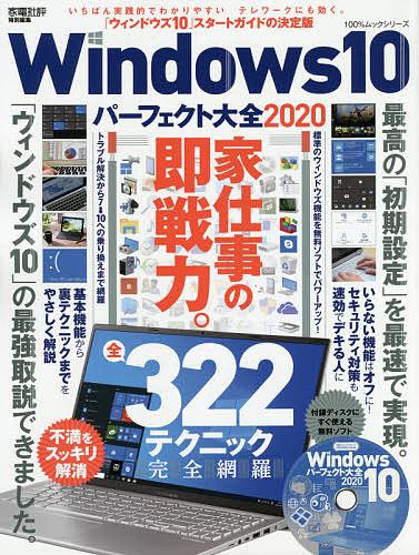 100%ムックシリーズ Windows10パーフェクト大全 超安い 2020 店内限界値引き中&セルフラッピング無料 1000円以上送料無料
