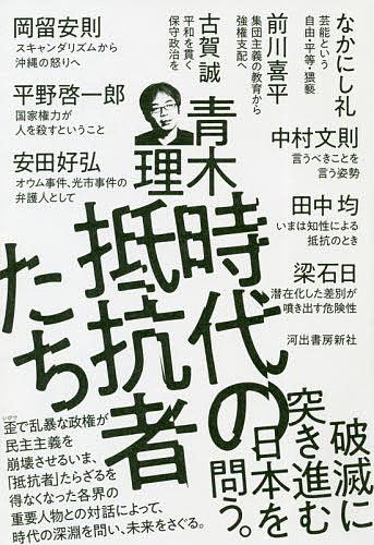 時代の抵抗者たち 青木理 1000円以上送料無料 日本全国 着後レビューで 送料無料 送料無料 なかにし礼