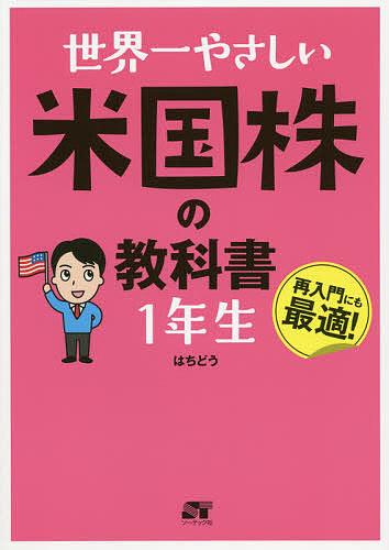 世界一やさしい米国株の教科書1年生 選択 再入門にも最適 はちどう 世界の人気ブランド 1000円以上送料無料