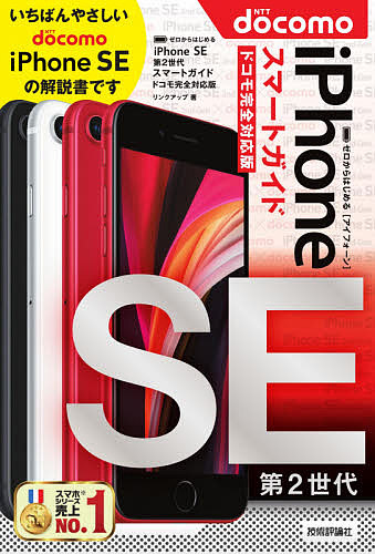 ゼロからはじめるiPhone SE第2世代スマートガイド〈ドコモ完全対応版〉/リンクアップ【1000円以上送料無料】