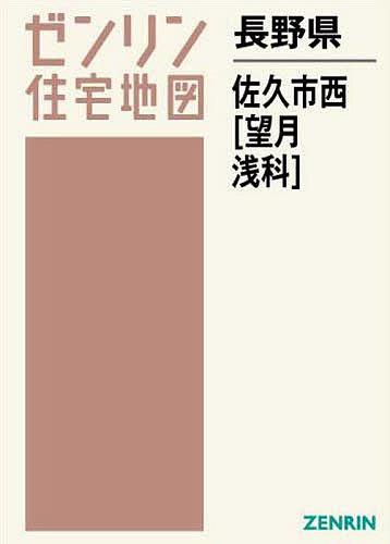 長野県 佐久市 西 望月・浅科【1000円以上送料無料】