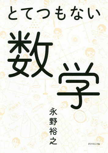 春の新作 訳あり品送料無料 とてつもない数学 永野裕之 1000円以上送料無料