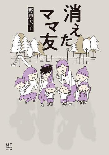 MF comic セール特価 essay 消えたママ友 野原広子 1000円以上送料無料 レビューを書けば送料当店負担