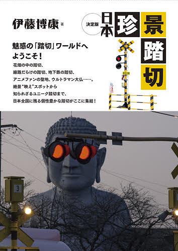 日本珍景踏切 モデル着用&注目アイテム 決定版 1000円以上送料無料 低価格化 伊藤博康