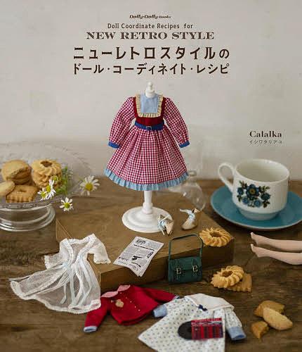 初回限定 Dolly Books ニューレトロスタイルのドール コーディネイト メーカー直売 1000円以上送料無料 イシワタリアユ レシピ