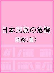 限定特価 日本民族の危機 買収 岡潔 1000円以上送料無料