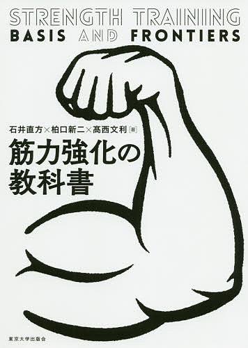 筋力強化の教科書 限定特価 正規逆輸入品 石井直方 柏口新二 高西文利 1000円以上送料無料