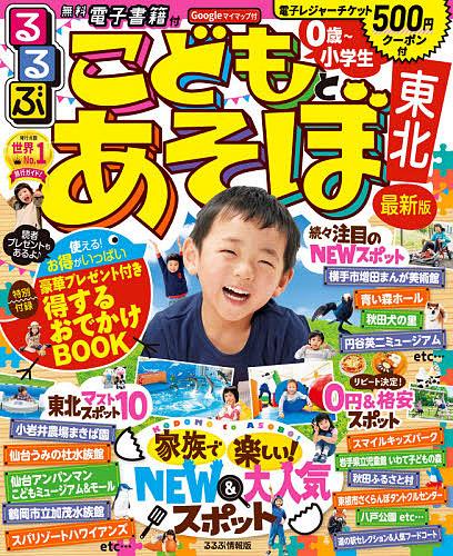 日本 るるぶ情報版 東北 18 るるぶこどもとあそぼ 新色追加して再販 1000円以上送料無料 旅行 〔2020〕